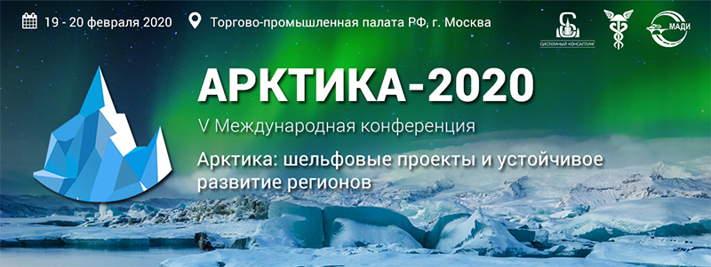 International Conference Arctic-2020, Feb. 19-20, 2020, Moscow