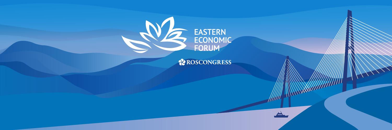 6th Eastern Economic Forum